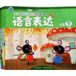 包邮幼儿园多元互动整合课程大班下全套6册幼儿用书教材