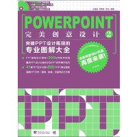 PowerPoint完美创意设计2―突破PPT设计瓶颈的专业图解大全(打造应接不暇的绚烂效果,带来令人震撼的PPT视听