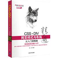 CSS+DIV网页样式与布局从入门到精通(附1DVD)