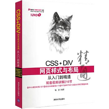 CSS+DIV网页样式与布局从入门到精通(pdf+txt+epub+azw3+mobi电子书在线阅读下载)