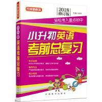 小升初英语考前总复习(2018修订版)