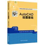 AutoCAD绘图基础(中等职业教育机电类专业规划教材;机械专业基础课系列)
