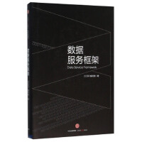 【正版二手书9成新左右】数据服务框架 COSR编写组 中信出版社,中信出版集团