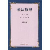 债法原理(第二册):不当得利 王泽鉴 中国政法大学出版社 9787562022176