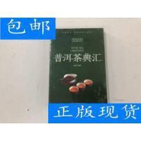 [二手旧书8成新]普洱茶典汇 /金刚 著 吉林出版集团股份有限公司
