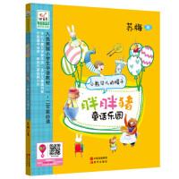 胖胖猪童话乐园:小熊贝儿的帽子 苏梅 现代出版社 9787514334067