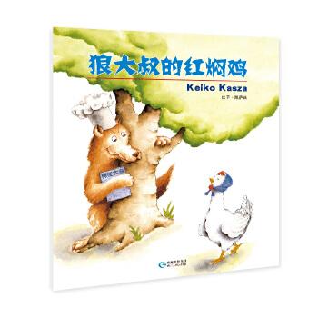 庆子绘本(全4册)精选的四本图画书,包含了母爱、善良、自我认同等主题,荣获多项大奖。故事轻快诙谐,画面柔和明丽,语言短小精悍,蕴含了深刻的涵义。孩子能在快乐的阅读体验中收获感动与成长。(蒲公英童书馆出品)