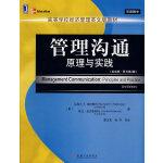 管理沟通原理与实践(英文版・原书第3版)