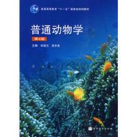 【正版二手书9成新左右】普通动物学(第4版 刘凌云,郑光美 高等教育出版社