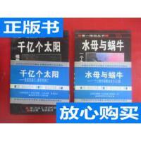 [二手旧书9新]第一推动丛书《水母与蜗牛》《千亿个太阳》2本合售
