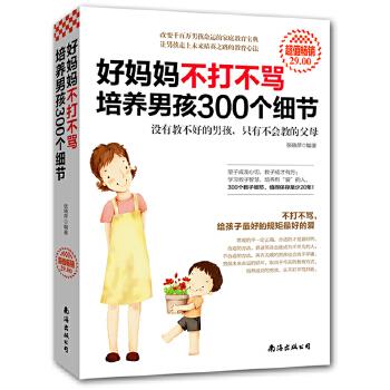 培养男孩300个细节 家庭教育孩子的书籍 正面管教 养育男孩 亲子幼儿教育儿童心理学育儿书籍 好妈妈胜过好老师 如何说孩子才会听 正面管教 家庭教育 如何说孩子才会听