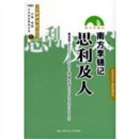 南方李锦记:思利及人,李畛,中国人民大学出版社,9787300064468【正版图书 品质保证】