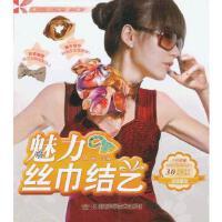 魅力丝巾结艺,王巍,湖南科技出版社,9787535773036