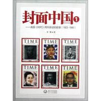 封面中国1:美国时代周刊讲述的故事(1923-1946) 李辉 长江文艺出版社 9787535459152