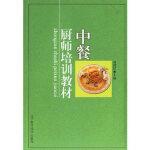 中餐厨师培训教材 赵建民 辽宁科学技术出版社 9787538148725