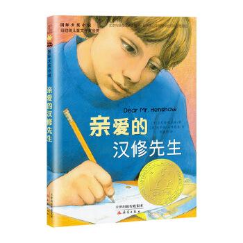 """国际大奖小说——亲爱的汉修先生1984年纽伯瑞儿童文学金奖作品,经久不衰的畅销书!极佳的故事仍让读者感同身受。一本""""亲爱的汉修先生""""胜过所有的作文书!"""
