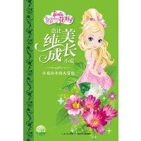 芭比纯美成长小说・小花仙子的大冒险