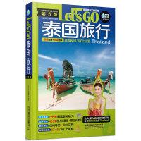 泰国旅行Let's Go(第5版)