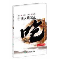 【正版二手书9成新左右】中国人该怎么吃 赵霖,鲍善芬 人民卫生出版社