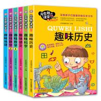 趣味数学 历史 语文地理科学小学生脑力逻辑思维训练游戏读物 7-8-9-10-12岁儿童读物小学生二三四五六年级课外书