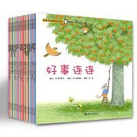 乖乖豆情感体验绘本(全22册)