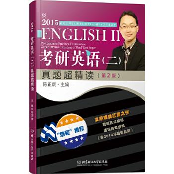 2015考研英语二真题超精读