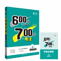 理想树 2018A版 600分考点700分考法 化学 6・7高考自主复习 高考一轮复习用书