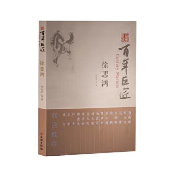百年巨匠·徐悲鸿