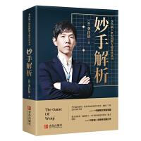 李昌镐21世纪围棋专题讲座系列:8.妙手解析