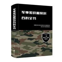 军事知识和常识百科全书(新版) 北京联合出版社