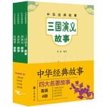 中华经典故事:四大名著故事(全四册)