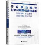 行政事业单位财务问题责任追究读本