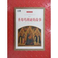 [旧书二手9成新l7]圣母玛利亚的故事 /布鲁斯・E.达纳 陕西师范大学出版社