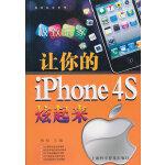 让你的iPhone 4S炫起来