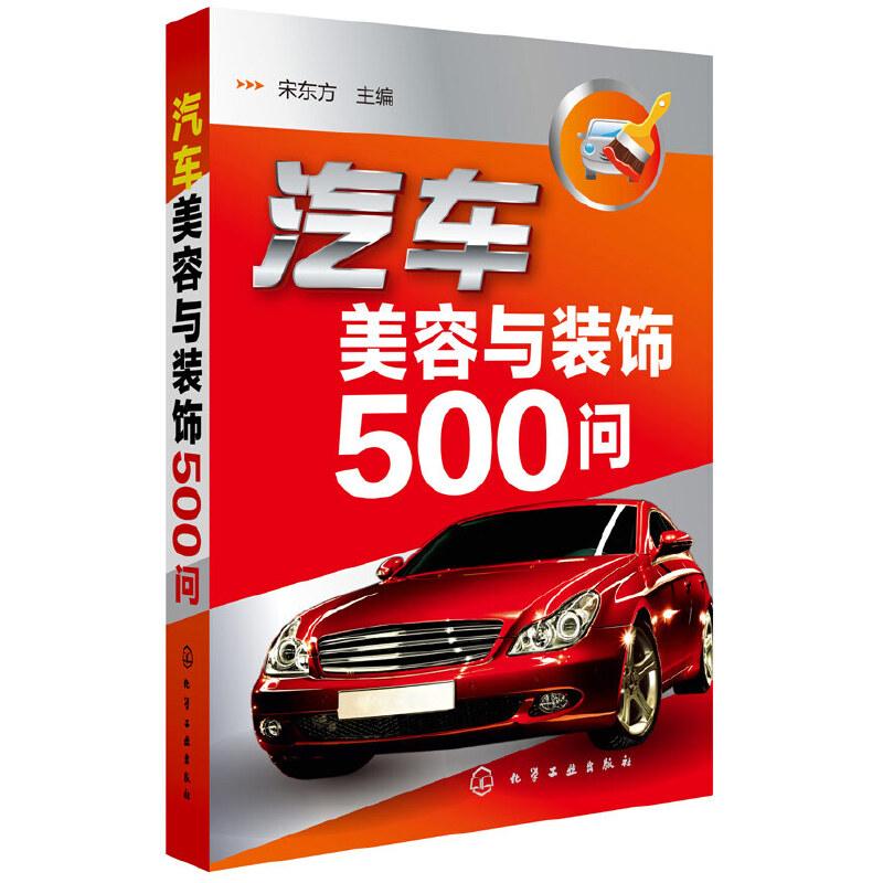 汽车美容与装饰500问
