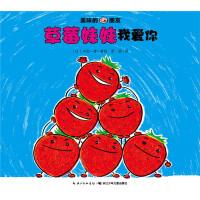 美味的朋友:草莓妹妹我爱你(平)(新版)