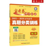 2015-2019年五年高考真�}分��� 地理(2020版)--天星教育