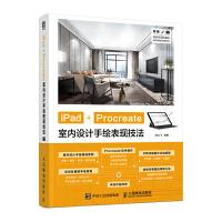 iPad+Procreate室内设计手绘表现技法 室内设计数字绘画创作全攻略建筑设计效果图表现技法室内设计书籍 POST
