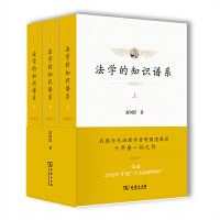 法学的知识谱系(全三册)