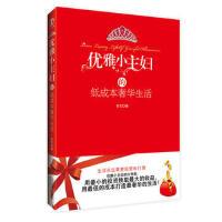 【正版二手书9成新左右】优雅小主妇的低成本生活 苌苌 武汉出版社