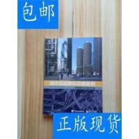 [二手旧书9成新]城市高层建筑经典案例:高层建筑与周边环境 /[法