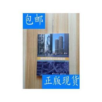 [二手旧书9成新]城市高层建筑经典案例:高层建筑与周边环境 /[法 正版旧书,放心下单,无光盘及任何附书品