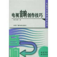 电视音响创作技巧,顾肖联,中国广播影视出版社,9787504341884