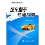 汽车整车性能检测 吴兴敏,邓万豪 国防工业出版社 9787118069945
