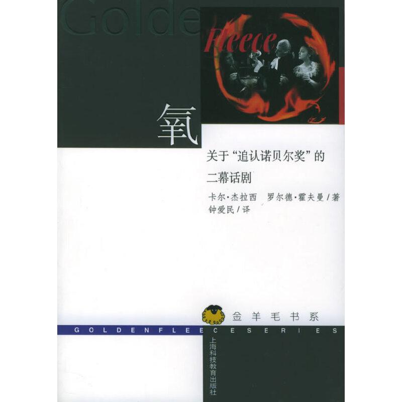 """氧:关于 """"追认诺贝尔奖"""" 的二幕话剧——金羊毛书系"""