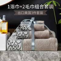 时尚灰色欧式典雅款纯棉1浴巾2毛巾三件套套装 公司回礼礼品 0x0cm