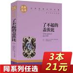 【同系列任选3本21元】正版 了不起的盖茨比 中文版 名家名译 初中生必读课外书 中学生课外必读书籍 世界文学名著书籍