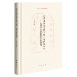 近代山区社会的习惯、契约和权利――龙泉司法档案的社会史研究 杜正贞 中华书局