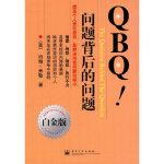 QBQ!问题背后的问题(白金版) (美)米勒 ,李津石,朱新丽 电子工业出版社 9787121092084