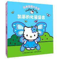 凯蒂猫暖心故事――凯蒂的化装盛会(日)三丽鸥,童趣出版有限公司译,人民邮电